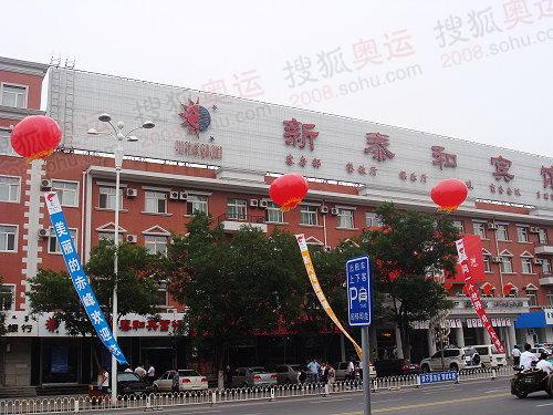 街头迎接奥运的标识,背景是火炬手大会召开地