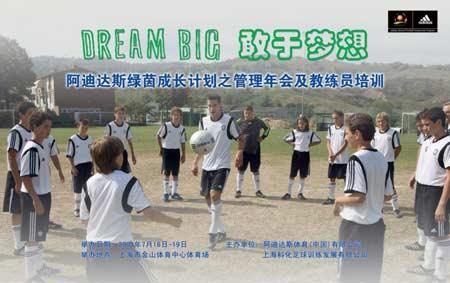 夏令营中接受为期4天的足球技战术指导指挥的培训而科化足球训练法的