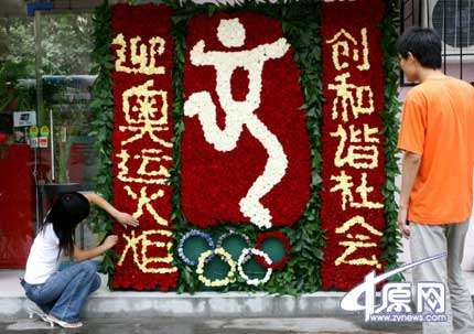 这幅北京2008奥运会会徽标志图(如图)好看吧!知道吗,它是由2008枝康乃馨组成的。