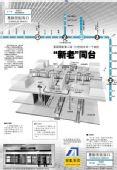 北京地铁10号线5号线换乘站站层共用 新老同台
