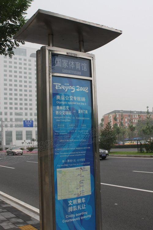 奥运专线公交站