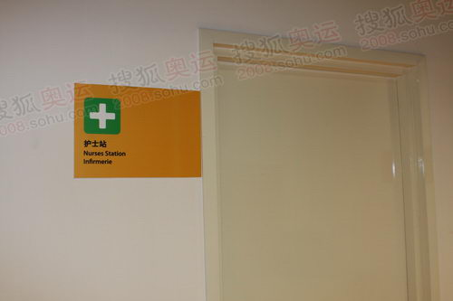 北京奥运会主新闻中心医疗服务室