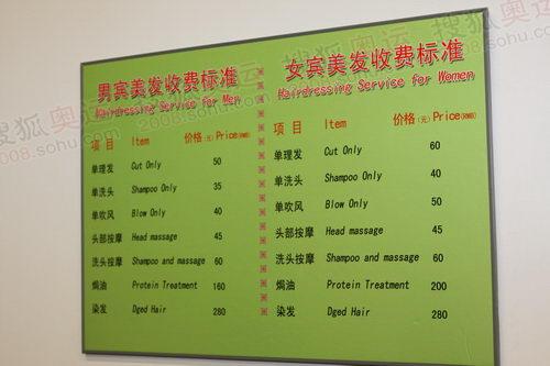 北京奥运会主新闻中心美发室