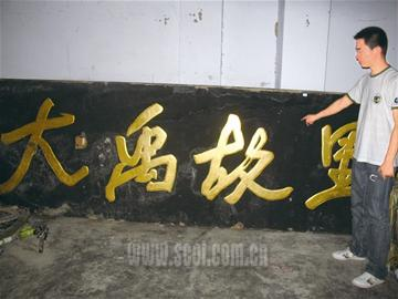 """""""大禹故里""""镀金铭牌"""