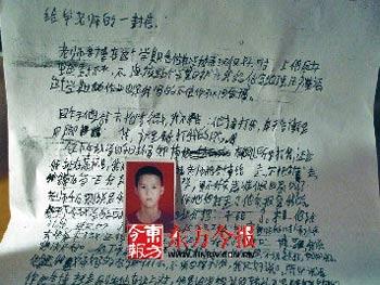 崔鑫给班主任的信 资料图片