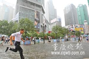 解放碑广场,行人在雨中狂奔。