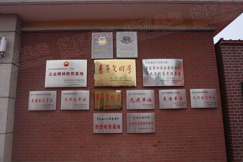 1--大庆油田历史陈列馆门前的获奖标牌