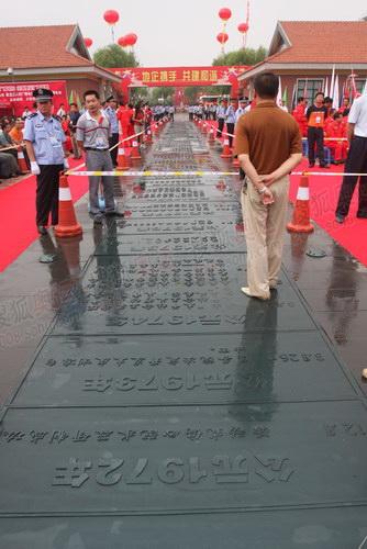 9--记录着大庆油田大事件的铁板铺在地面