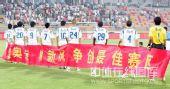 图文:[中超]天津1-2长春 赛前奏国歌