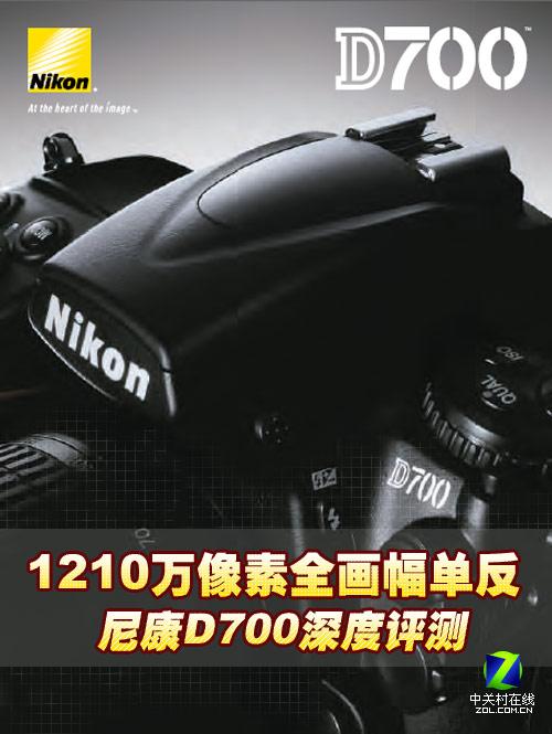1210万像素全画幅单反 尼康D700深度评测