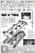 北京地铁奥运支线首站站台营造林海雪景(组图)