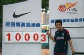 图文:激情中超济南站 惊人颠球纪录