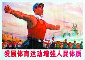 上世纪五十年代的体育宣传画。