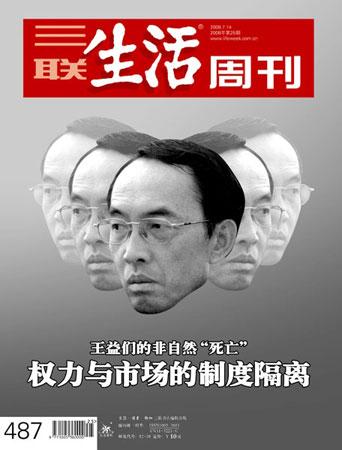 三联生活周刊2008025封面
