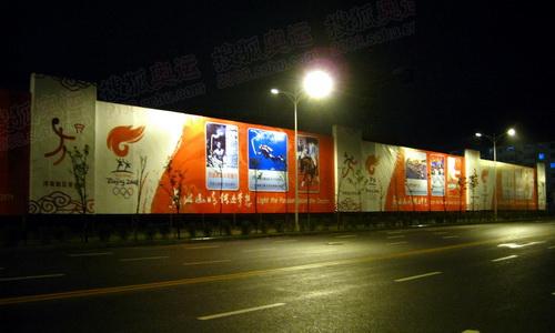 奥体中心周边奥运宣传广告