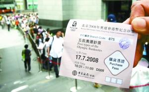 数千香港市民排队领取奥运纪念钞票购物凭证。