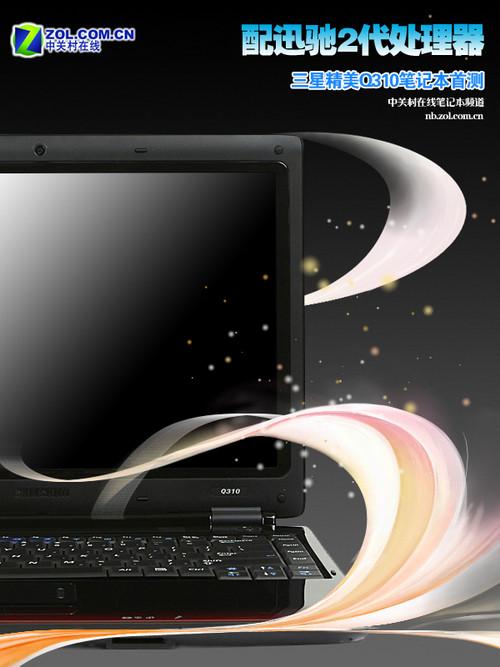 迅驰2平台处理器 三星精美Q310本评测