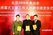 张艺谋:北京奥运开幕式不会辜负全国人民希望