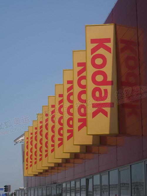 柯达公司展示区.JPG