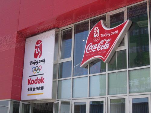 柯达与可口可乐.JPG