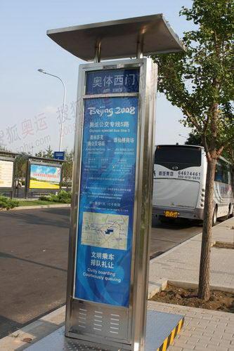 奥运专线公交站牌全貌