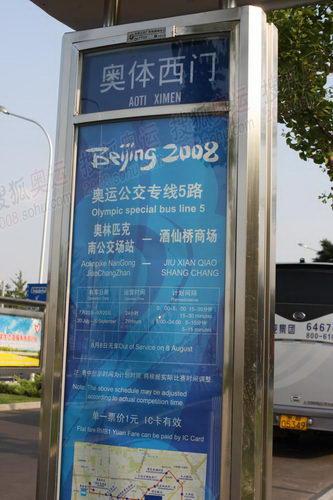 装有太阳能的奥运5号专线贯窜北京东西
