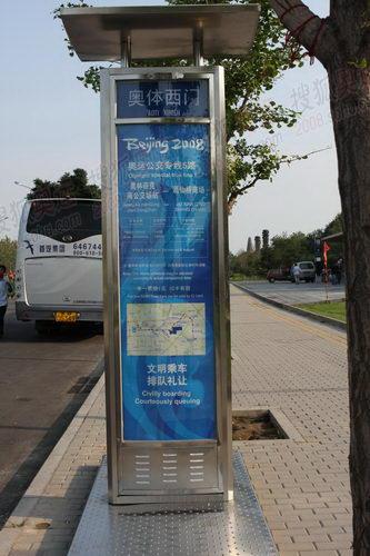 装有太阳能的奥运专线公交站牌全貌