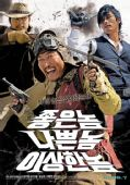 《好家伙坏家伙怪家伙》韩版海报