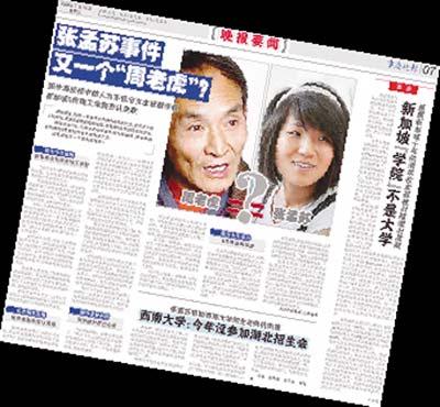 本报昨日关于张孟苏事件的专版报道