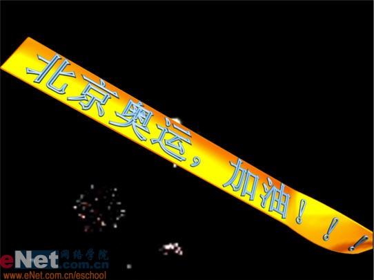 教你用3dmax制作北京奥运动画彩带
