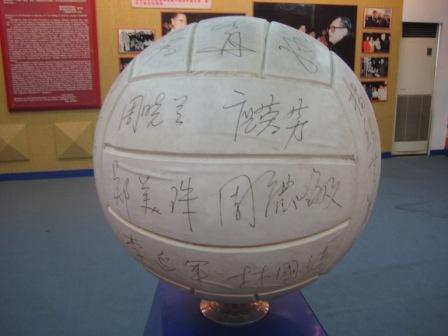 图文:探秘漳州女排基地 签名排球