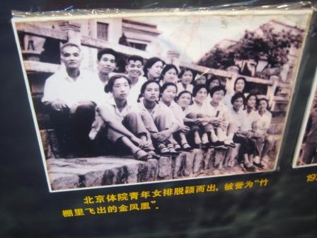 图文:探秘漳州女排基地 老照片