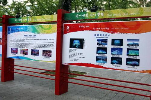 奥运宣传墙