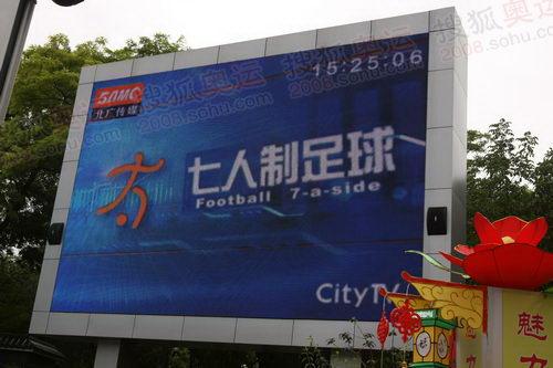 广场上的大屏幕