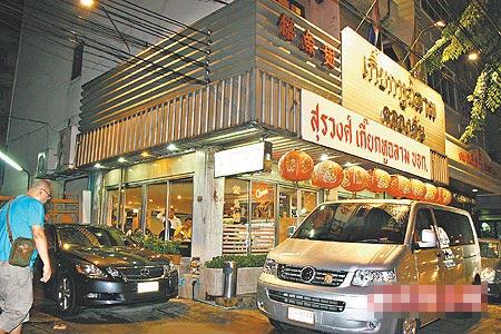 伟仔与嘉玲前晚到曼谷知名的鱼翅餐厅用餐