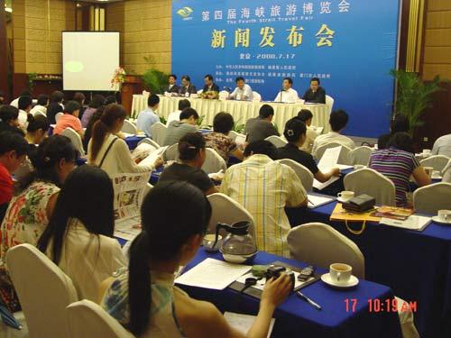 第四届海峡旅游博览会第一次新闻发布会北京举行