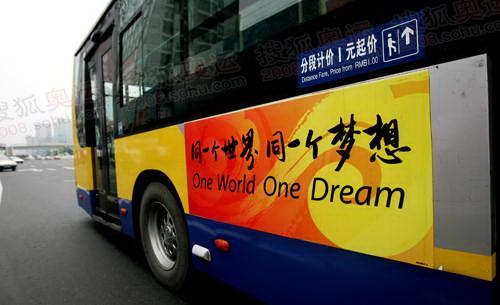 公车奥运标语车体广告
