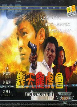 这部《轰天龙虎会》便是当年刘嘉玲和刘德华双双被迫去荷兰拍摄的影片