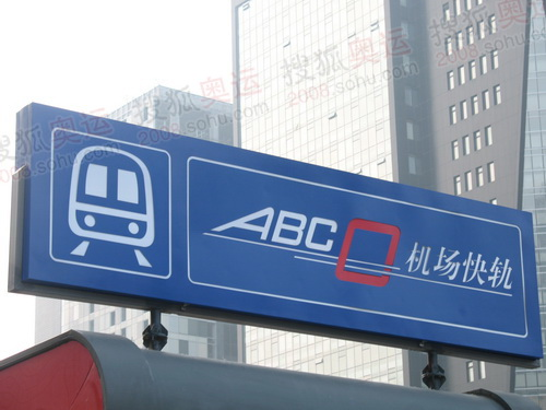 机场快轨的标志牌