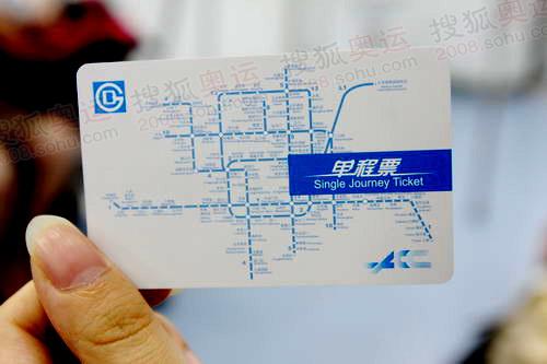 带有地铁地图的十号线票