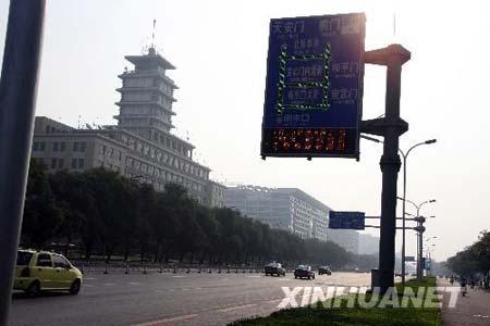 7月20日,汽车在北京西长安街上行驶。 新华社记者 高学余 摄