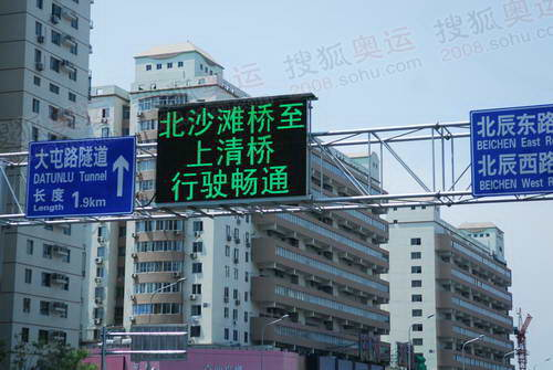 交通指示屏