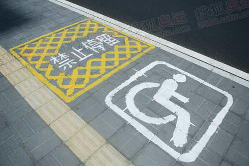 路面上禁止停留标识