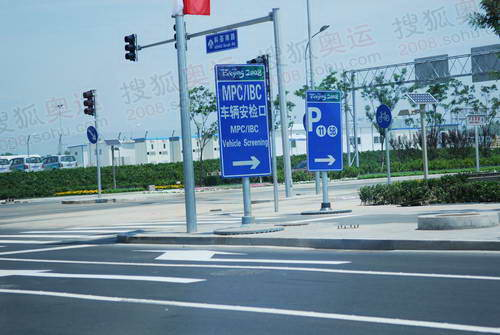 奥运村附近交通指示牌