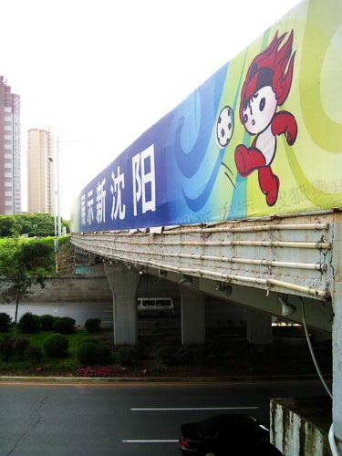 奥运宣传路牌 韩大海摄