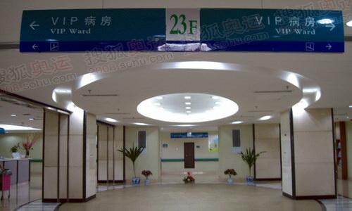 VIP病房进入大厅