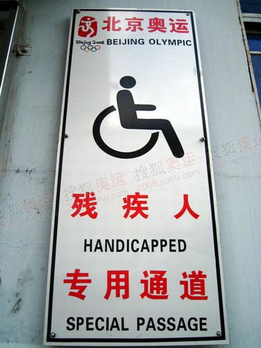 残疾人专用道