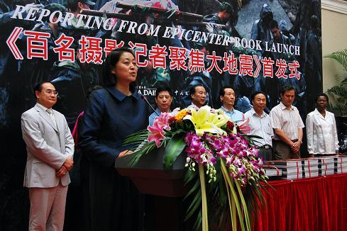 著名节目主持人倪萍主持《百名记者聚焦大地震》画册首发仪式