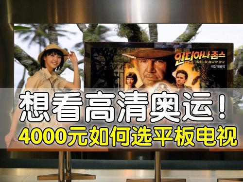 想看高清奥运 4000元如何选平板电视