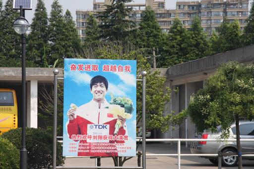 图文:探访莘庄基地 刘翔是这里运动员的楷模